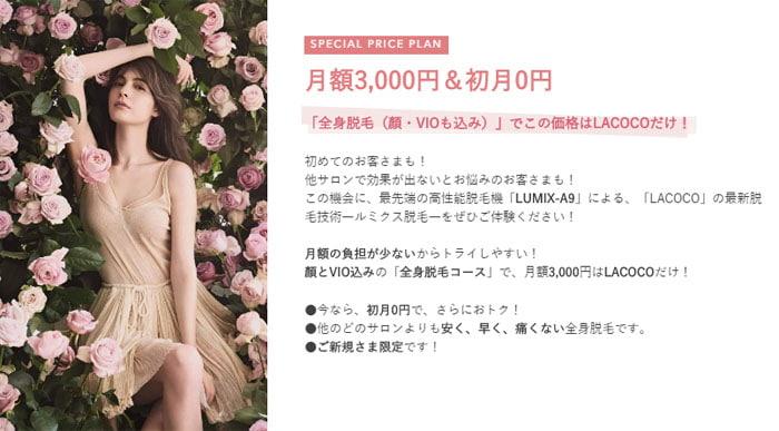 ラココ 月額 3000円