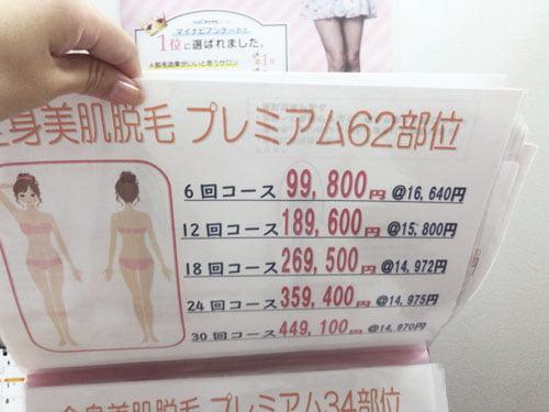 恋肌プレミアム62料金