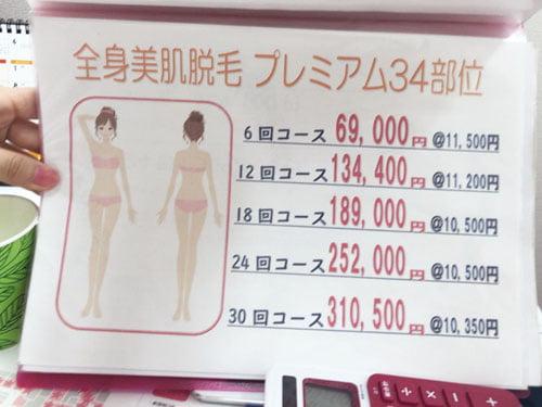 恋肌34部位料金
