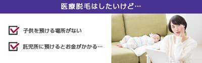 レジーナクリニック ママ向け医療脱毛 (1)