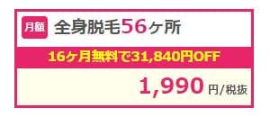 脱毛ラボ 月額1990円