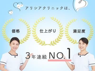 アリシアクリニック-満足度No.1