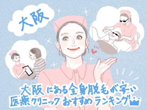 大阪府にある全身脱毛ができる医療クリニックを徹底比較!オススメはどのクリニック!?