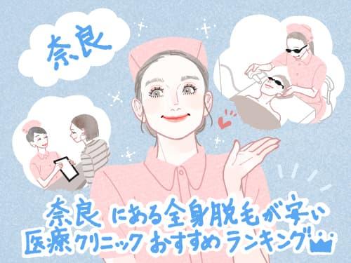 奈良県にある全身脱毛ができる医療クリニックを徹底比較!オススメはどのクリニック!?