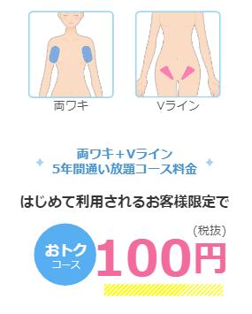ミュゼ 脇脱毛 100円