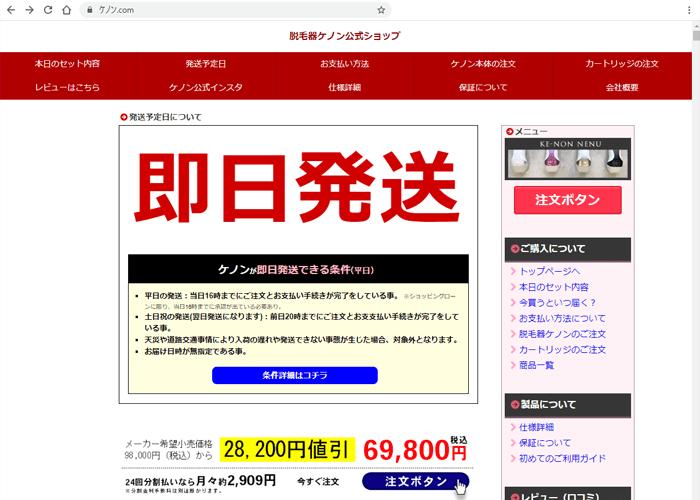 ケノン.com