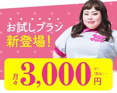 キレイモ 3,000円