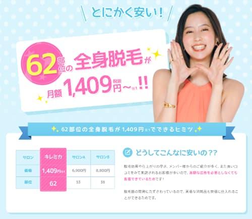 キレミカ 月額1,409円