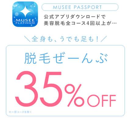 ミュゼのアプリダウンロード価格