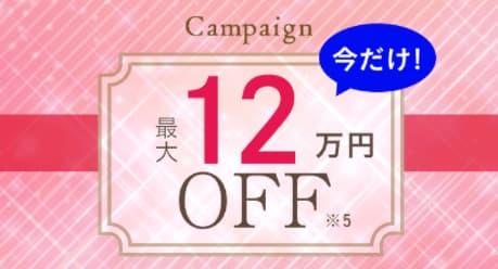銀座カラーの12万円割引